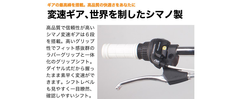 クロスバイク700×28cシマノ製変速ギア1