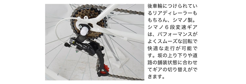 クロスバイク700×28cシマノ製変速ギア2