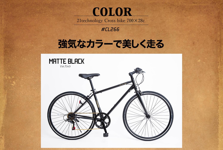 クロスバイク700×28cブラック