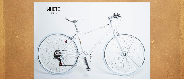 クロスバイク700×28cホワイト