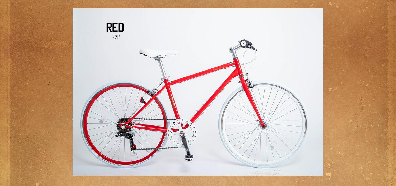 クロスバイク700×28cレッド