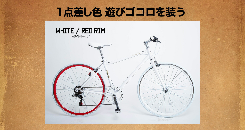 クロスバイク700×28cホワイト・レッド