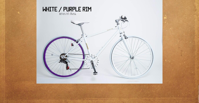 クロスバイク700×28cホワイト・パープル