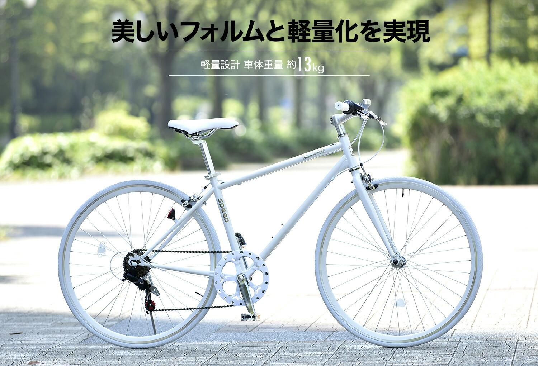クロスバイク700×28c軽量化