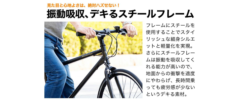 クロスバイク700×28cスチールフレーム