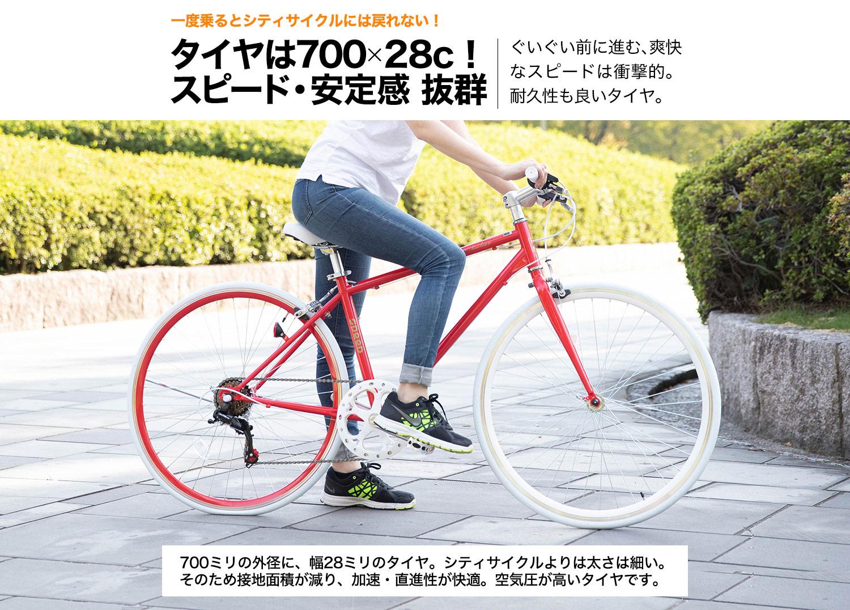 クロスバイク700×28cタイヤサイズ