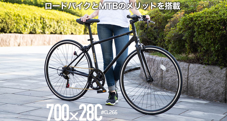 クロスバイク700×28cイメージ1
