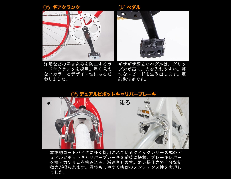クロスバイク700×28c商品詳細3