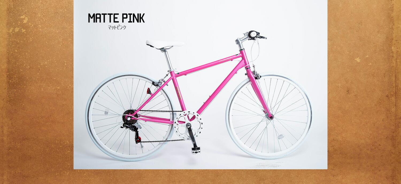 クロスバイク700×28cマットピンク