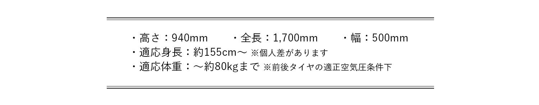 クロスバイク700×28c車体サイズ