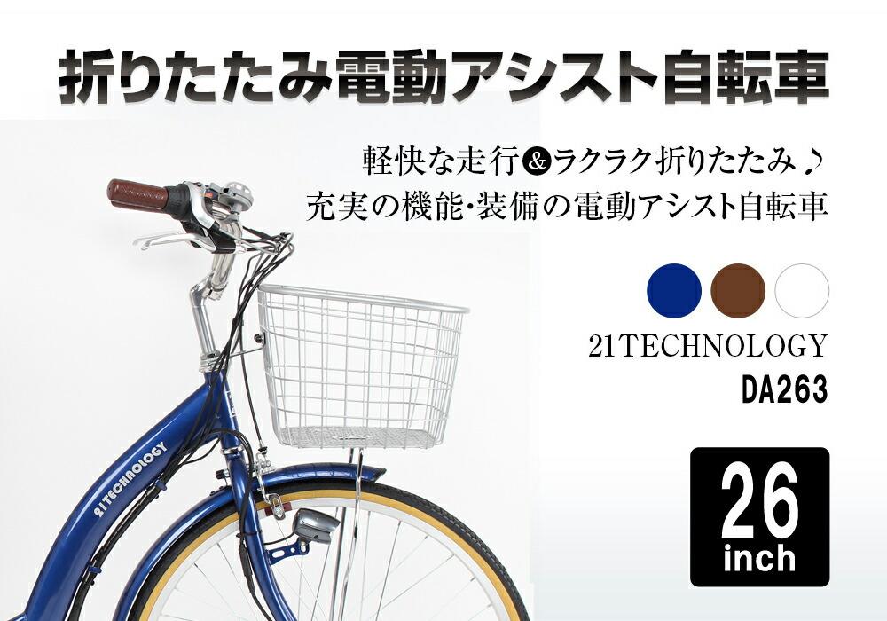 折りたたみ電動アシスト自転車 DA263