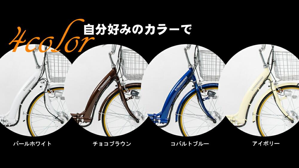 折りたたみ電動アシスト自転車 DA263 カラーバリエーション