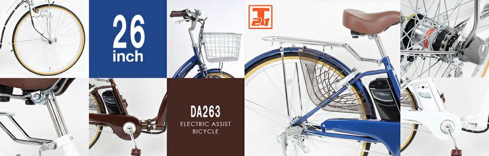 折りたたみ電動アシスト自転車 DA263 楽天ランキング1位