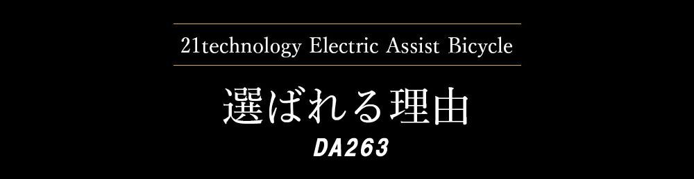 折りたたみ電動アシスト自転車 DA263 選ばれる理由