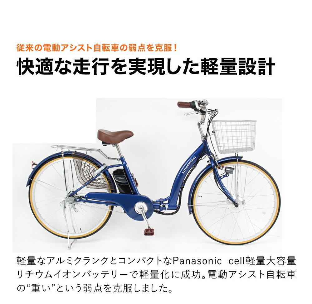 折りたたみ電動アシスト自転車 DA263 軽量設計
