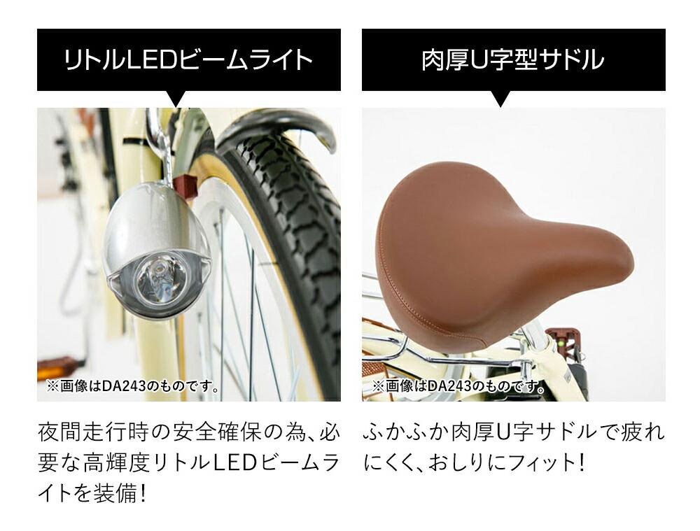 折りたたみ電動アシスト自転車 DA263 LEDビームライト