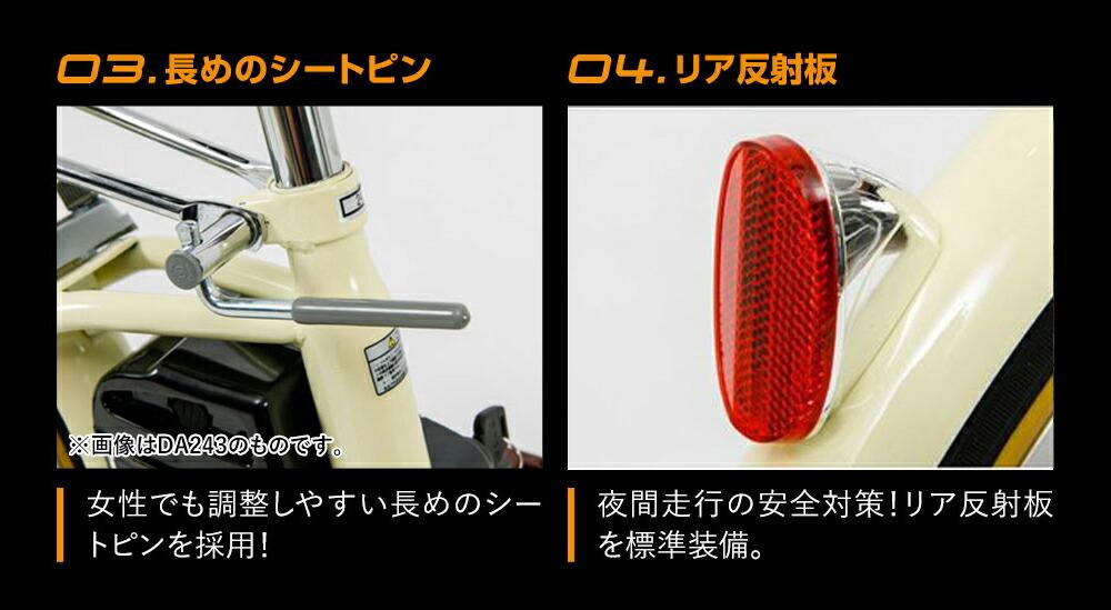 折りたたみ電動アシスト自転車 DA263 商品詳細3