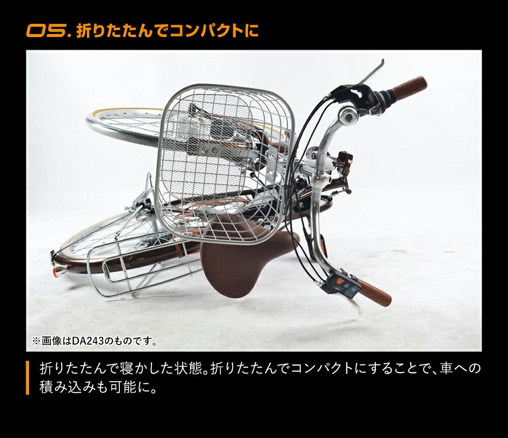 折りたたみ電動アシスト自転車 DA263 商品詳細4