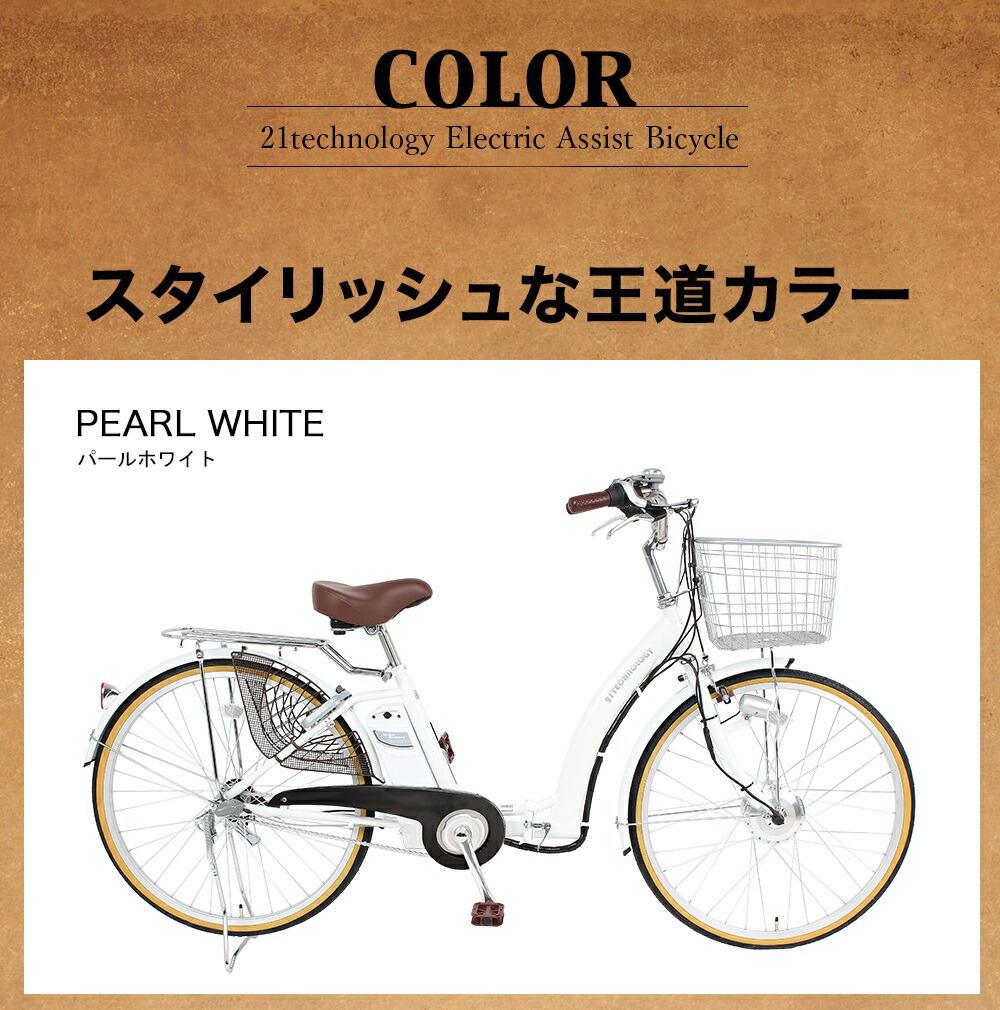 折りたたみ電動アシスト自転車 DA263 パールホワイト
