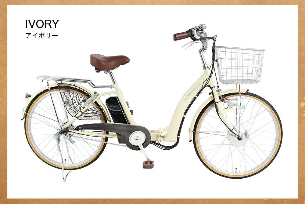 折りたたみ電動アシスト自転車 DA263 アイボリー