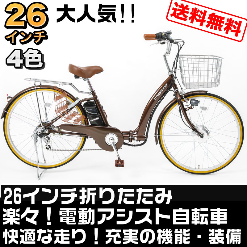 折りたたみ 電動アシスト自転車