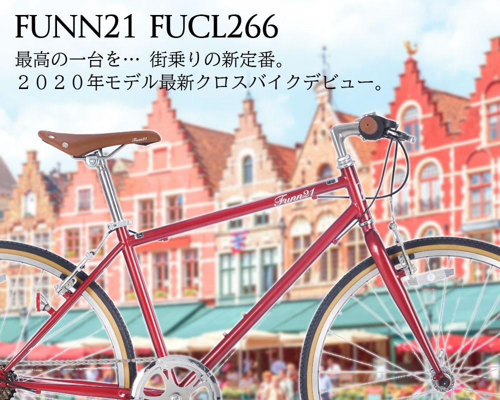 2020年新型クロスバイク FUCL266 街乗り最速