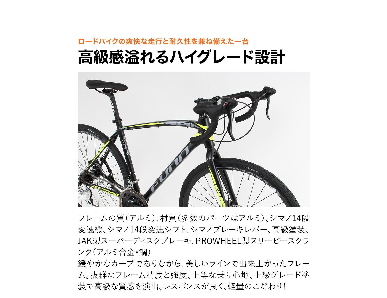 ロードバイク GT700S ハイグレード設計