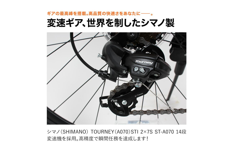 ロードバイク GT700S 変速ギア