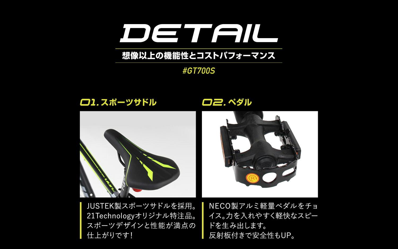 ロードバイク GT700S 商品詳細