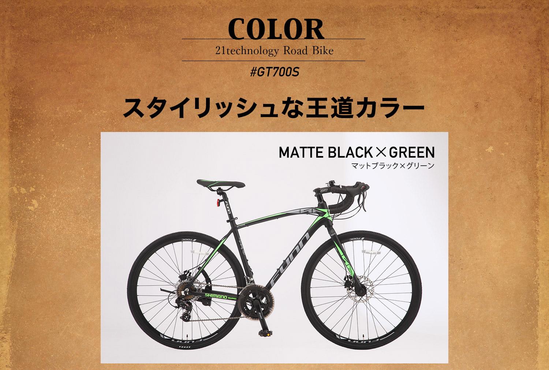 ロードバイク GT700S マットブラック×グリーン
