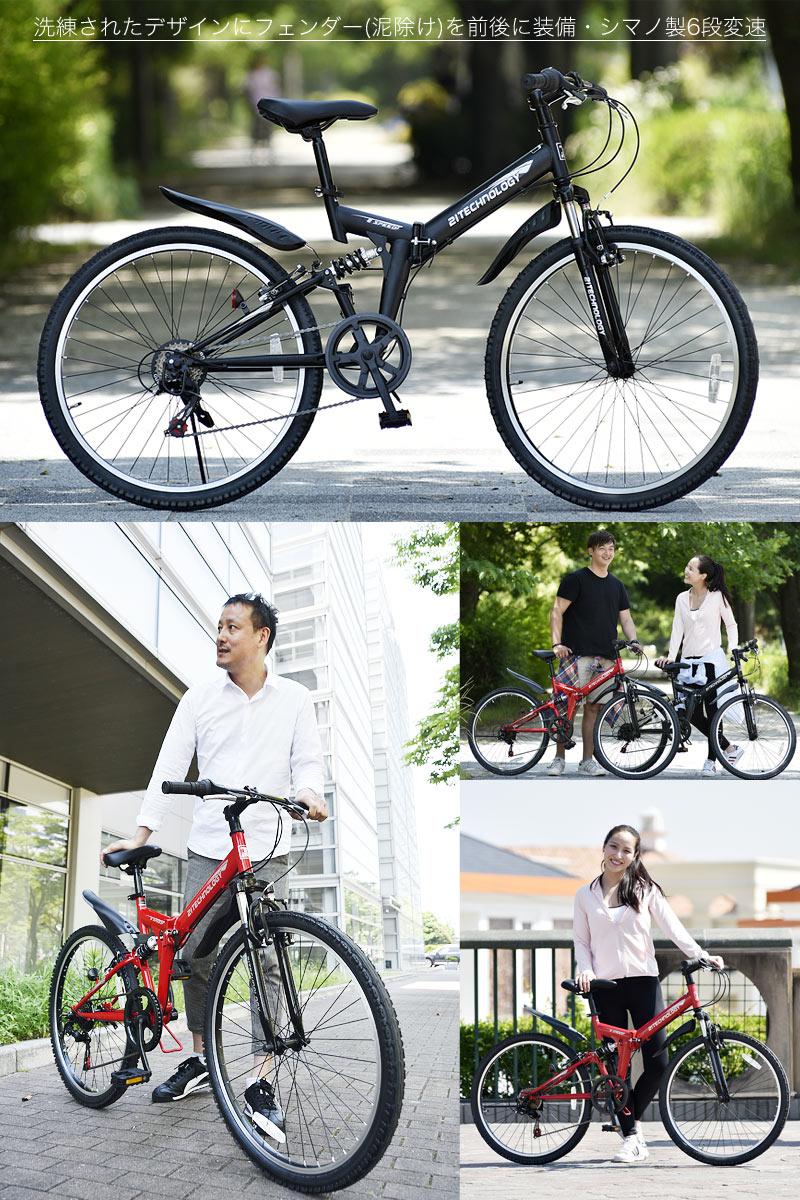通学 前後サスペンション シティサイクル 【MTB266】 自転車 26インチ 送料無料 シマノ製6段変速付き マウンテンバイク 新生活 じてんしゃ Wサス 折りたたみ 本体 プレゼント MTB 通勤