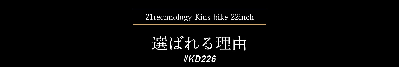 キッズバイク KD246 選ばれる理由