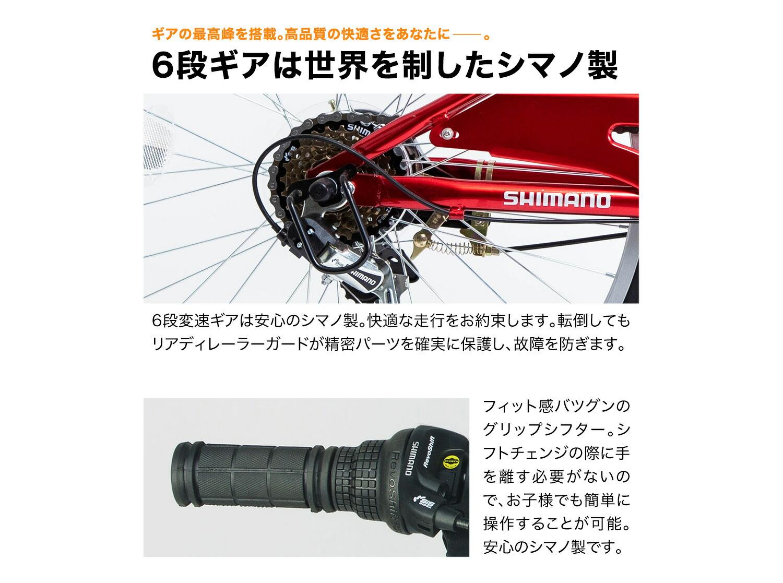 キッズバイク KD246 シマノ製6段ギア