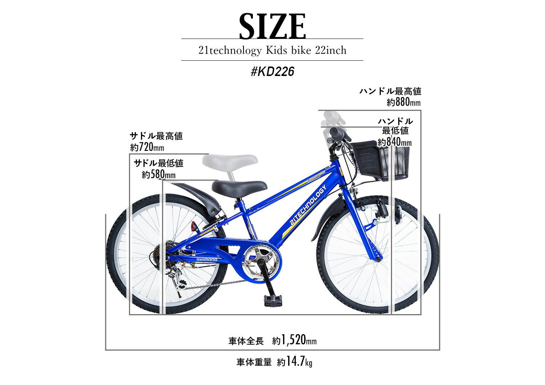 キッズバイク KD246 車体サイズ