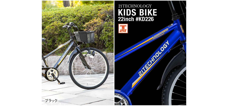 キッズバイク KD246 イメージブルー