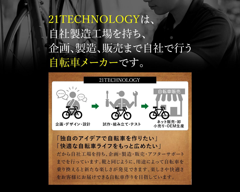 キッズバイク KD246 21テクノロジーとは