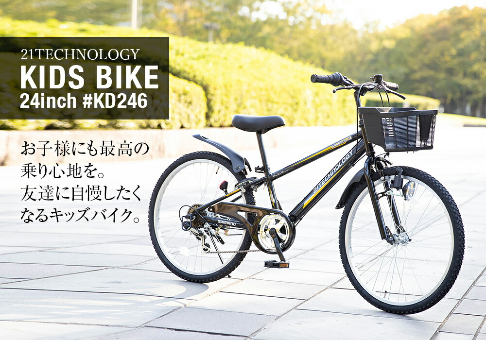 キッズバイク KD246
