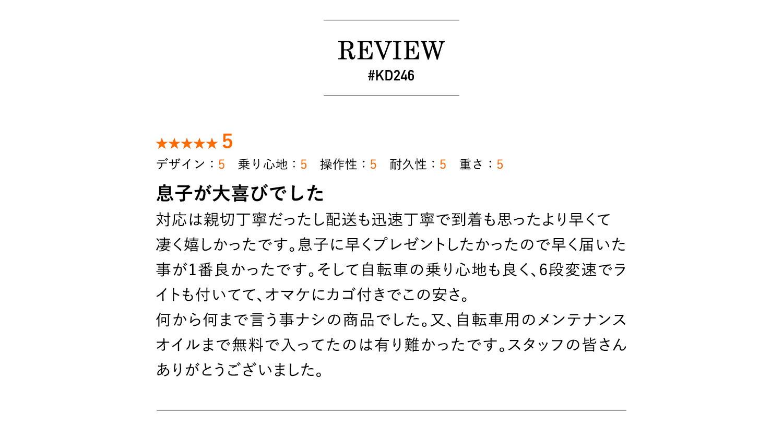 キッズバイク KD246 レビュータイトル