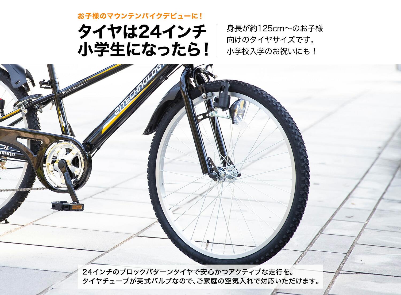 キッズバイク KD246 24インチタイヤ