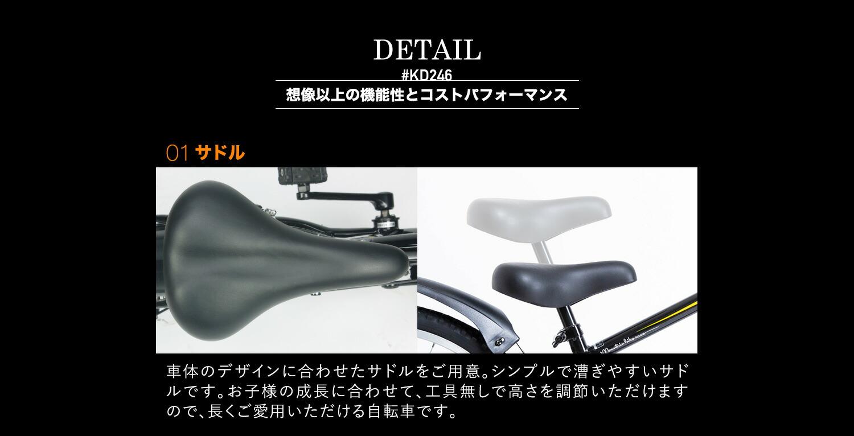 キッズバイク KD246 商品詳細1