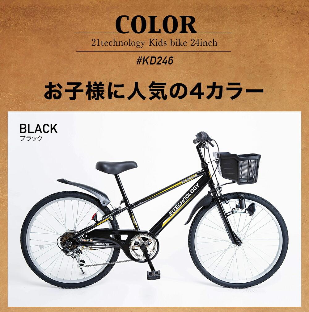 キッズバイク KD246 ブラック