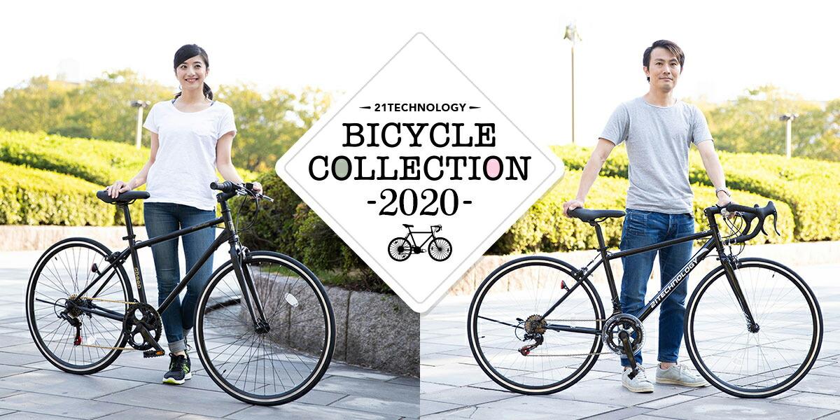 自転車2018年特集