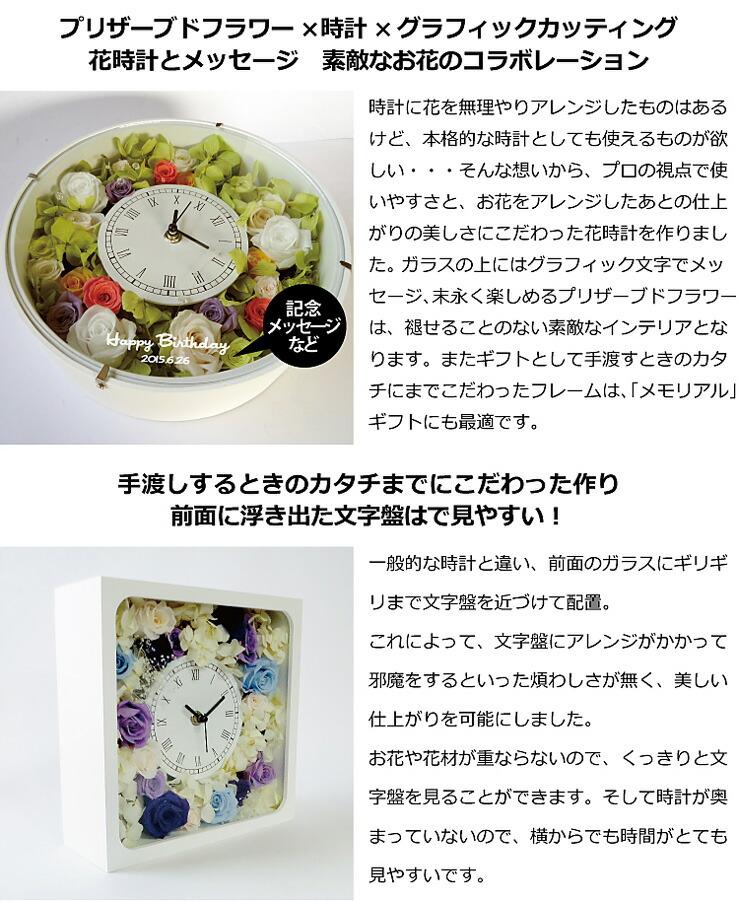 花時計 フラワークロック プリザーブドフラワー プレゼント 花ギフト 名入れ