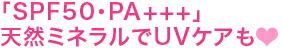 「SPF50・PA+++」天然ミネラルでUVケアも
