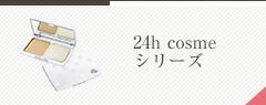 24h cosmeシリーズ