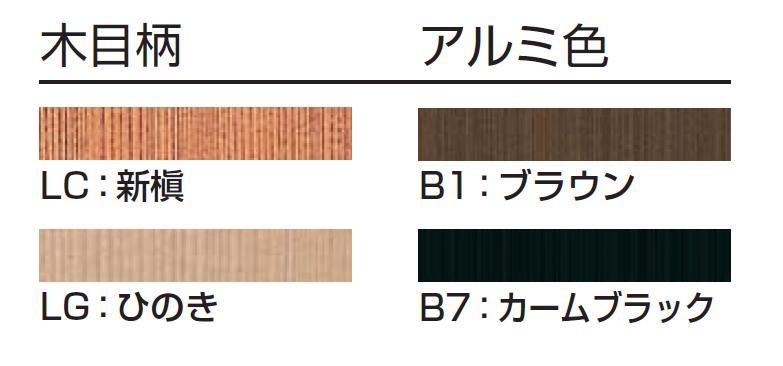カラーはアルミ2色・木目2色(別途有償)の全4色よりお選び頂けます