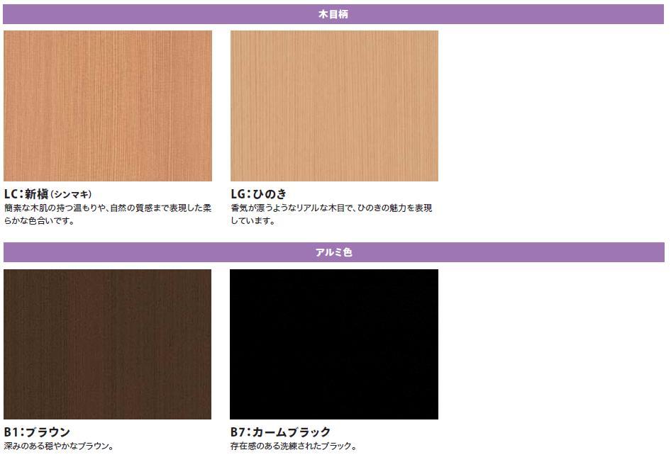 カラーはアルミ2色・木目2色(加算有り)の全4色よりお選び頂けます