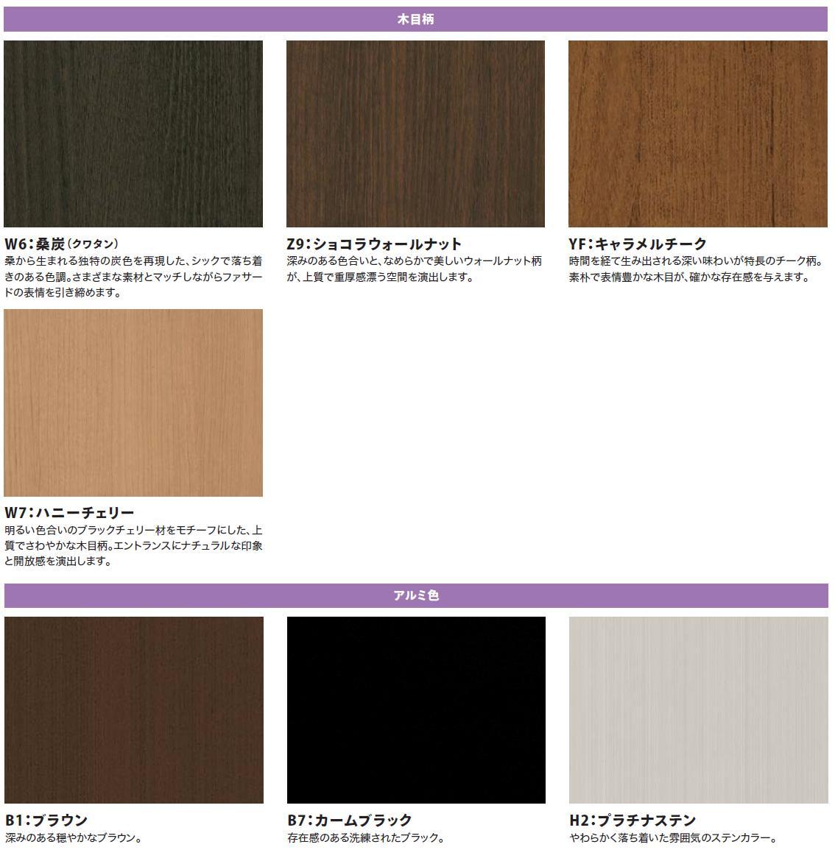 カラーはアルミ3色・木目4色(別途有償)の全7色よりお選び頂けます