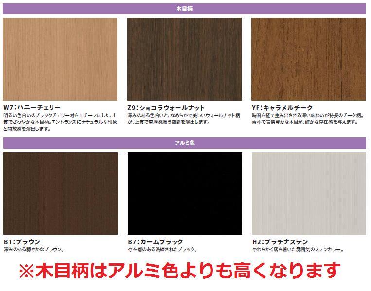 カラーはアルミ3色・木目3色(別途有償)の全6色よりお選び頂けます