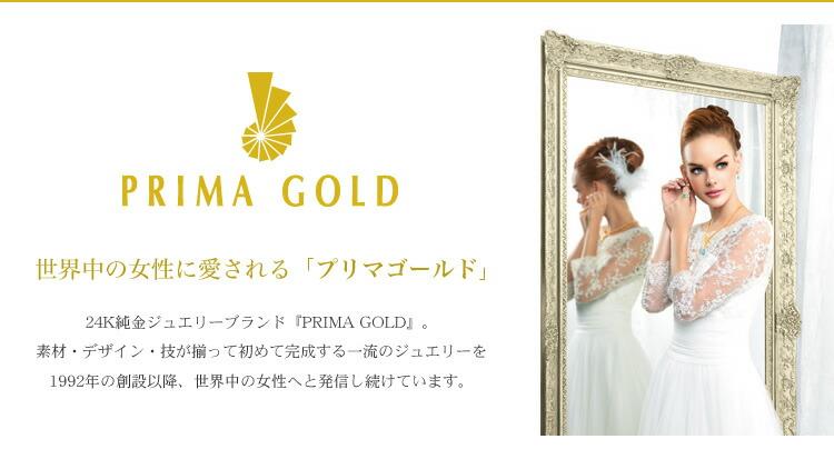 PRIMA GOLD - 世界中の女性に愛される「プリマゴールド」
